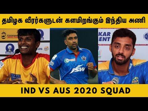தமிழக வீரர்களுடன் களமிறங்கும் இந்திய அணி | India Vs Australia 2020!
