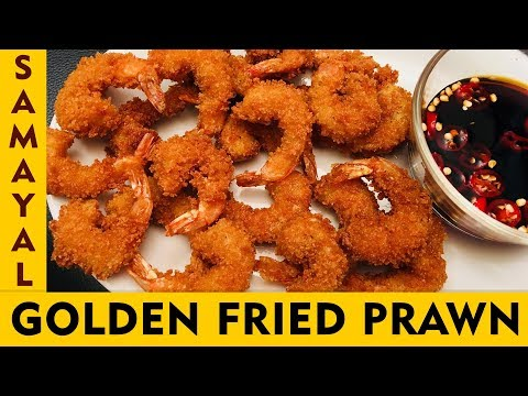 Golden Fried Prawn Recipe in Tamil : Homemade Prawn Recipe!