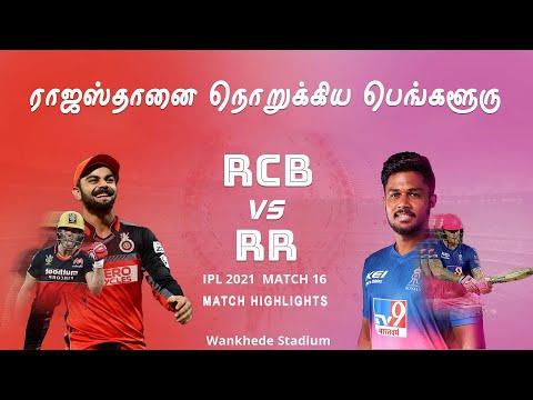 ராஜஸ்தானை நொறுக்கிய பெங்களூரு..!! 10 Wicket வித்தியாசத்தில் அதிரடி வெற்றி | RCB vs RR Highlights