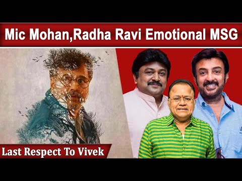 Celebrities Condolence message About Actor Vivek | Radha Ravi | Mic Mohan