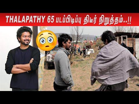 Thalapathy 65 படப்பிடிப்பில் நடந்த சம்பவம்.. திடீர் நிறுத்தம்..!!
