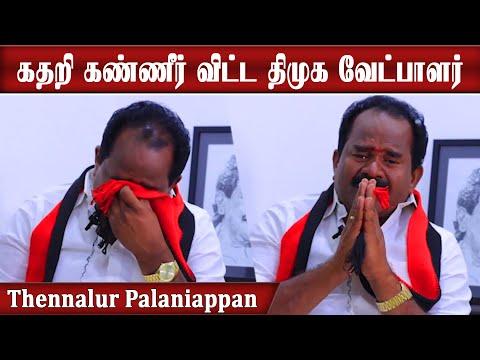கதறி அழுத திமுக வேட்பாளர்… | Thennalur Palaniappan Dmk | Election 2021 | Admk Vs Dmk