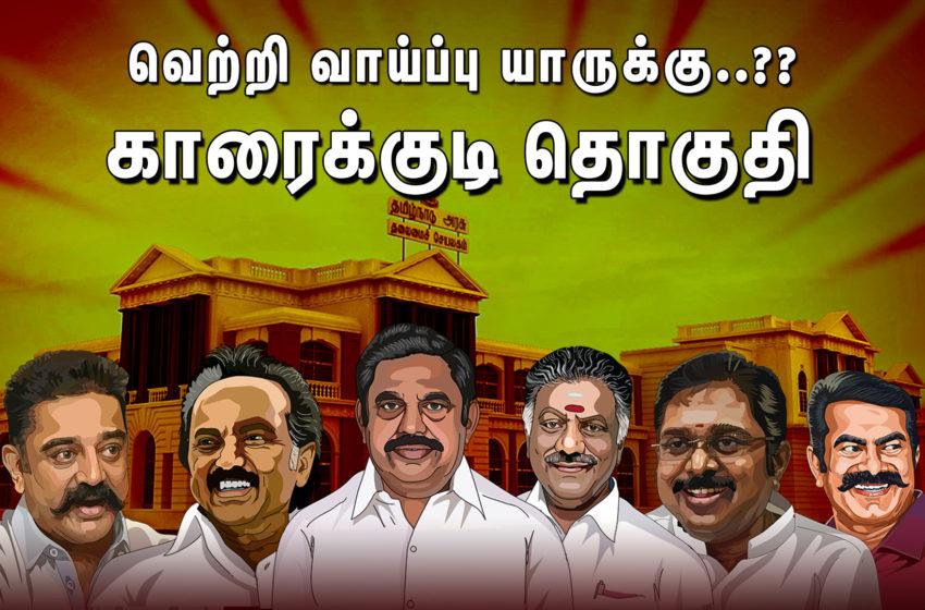 தேர்தல் களம் 2021: காரைக்குடி சட்டமன்ற தொகுதியில் வெற்றி யாருக்கு ?