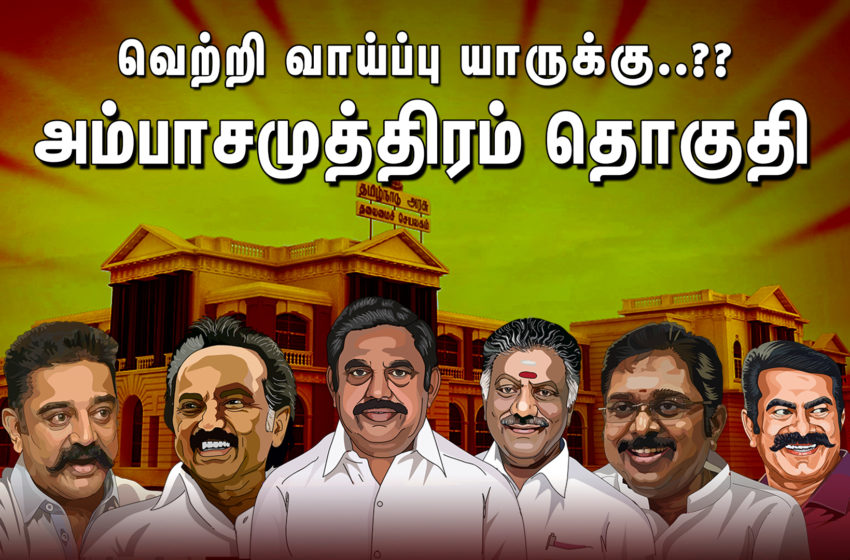 தேர்தல் களம் 2021: அம்பாசமுத்திரம் சட்டமன்ற தொகுதியில் வெற்றி யாருக்கு ?