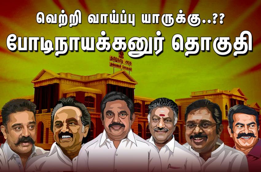 தேர்தல் களம் 2021: போடிநாயக்கனூர் சட்டமன்ற தொகுதியில் வெற்றி யாருக்கு ?