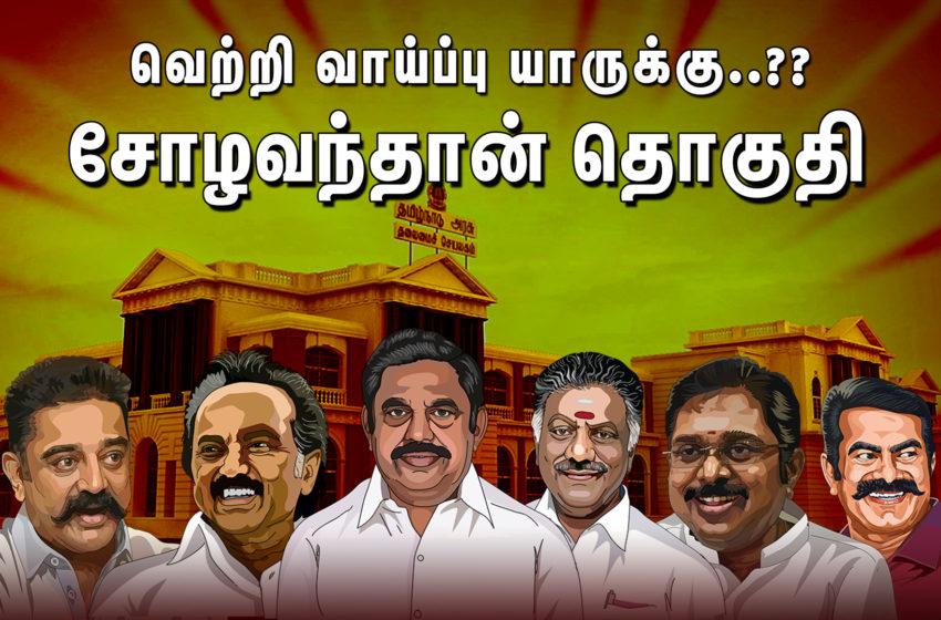 தேர்தல் களம் 2021: சோழவந்தான் சட்டமன்ற தொகுதியில் வெற்றி யாருக்கு ?