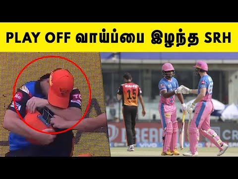 Play Off வாய்ப்பை இழந்த SRH | RCB-யை சமாளிக்குமா KKR ?