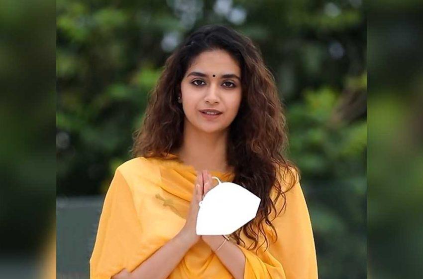 ' சமூக இடைவெளியை கடைபிடியுங்கள் ' கீர்த்தி சுரேஷ் அறிவுரை!