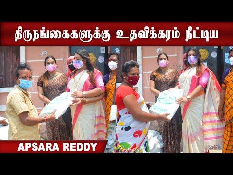திருநங்கைகளுக்கு உதவிக்கரம் நீட்டிய Apsara Reddy!