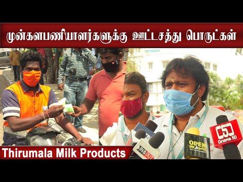 முன்களப்பணியாளர்களுக்கு ஊட்டச்சத்து பொருட்களை இலவசமாக வழங்கும் Thirumala Milk