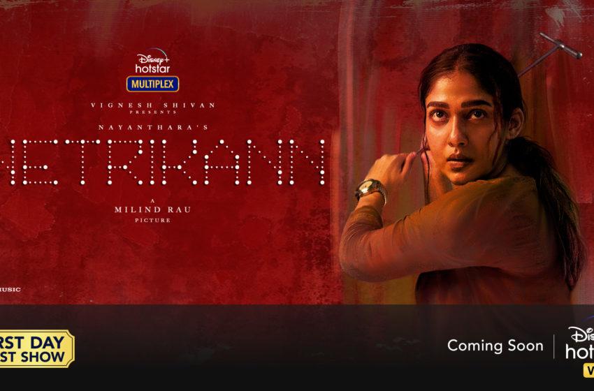 #OTT ரிலீஸ்க்கு தயாராகும் #நயன்தாரா … '#நெற்றிக்கண்' வெளியீட்டு தேதி !