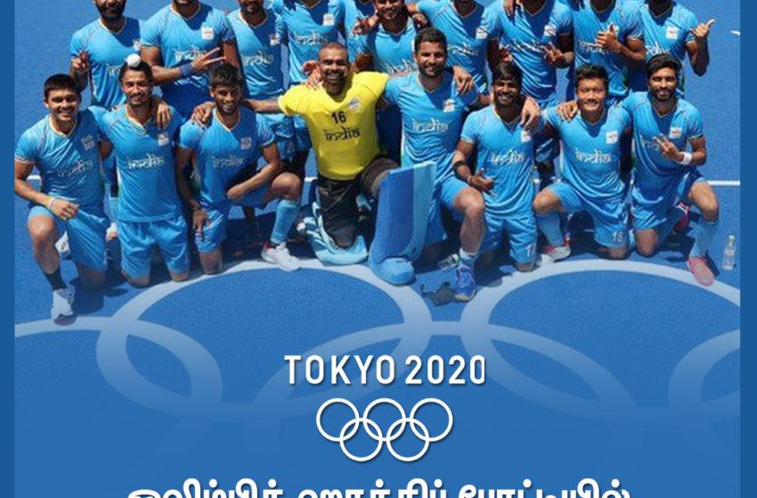 ஆடவர் ஹாக்கி போட்டியில் வெண்கலம் வென்றது இந்தியா!