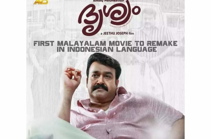 #Mass update of 'Drishyam': Mohanlal – Jeethu Joseph's Drishyam to get an Indonesian remake!!!