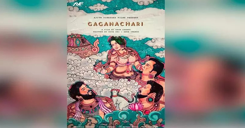 # Here is the first Poster of 'Gaganachari': The first ever Documentary Movie of Mollywood , starring Anarkali Marakkar, Gokul Suresh and Aju Varghese