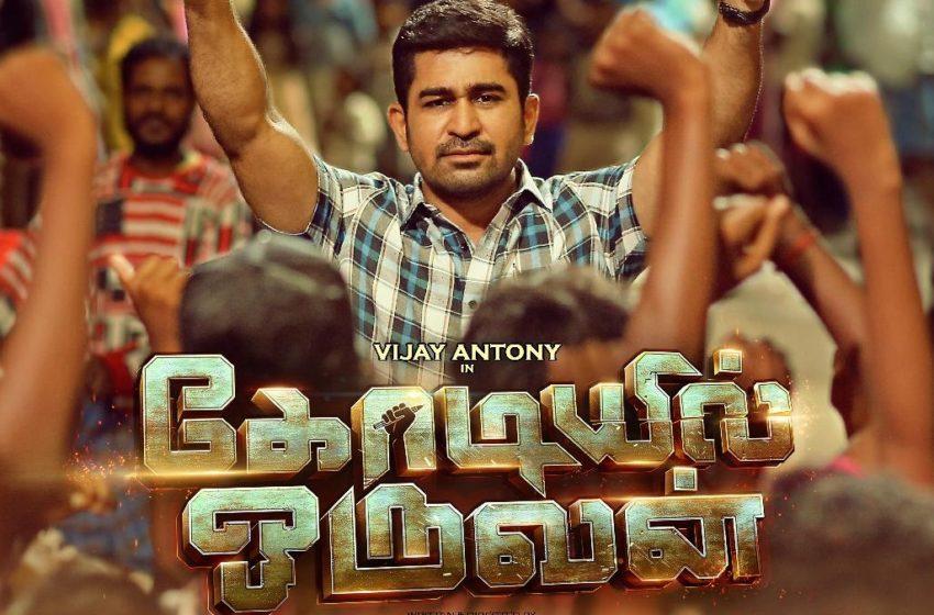 Vijay Antony's Kodiyil Oruvan to release on this date
