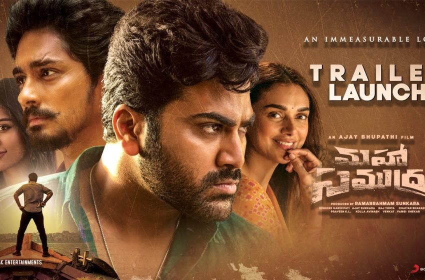 #Maha Samudram: The trailer of the film hits the internet and the visuals promise a 'hard-hitting story'!!