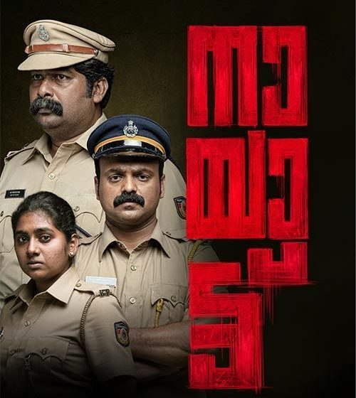 #Mollywood political thriller film 'Nayattu' is being remade in Telugu with new Title!!!