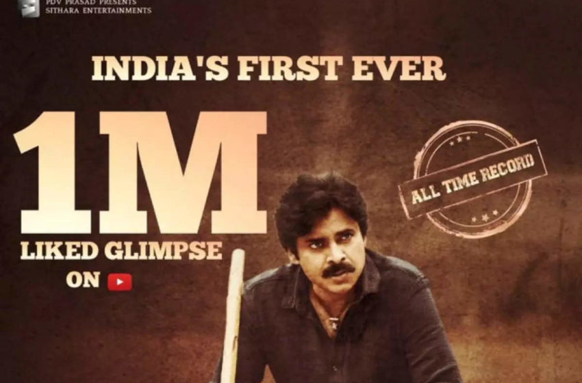 Pawan Kalyan's 'Bheemla Nayak' Glimpse was the India's first ever to get 1Million likes on Youtube