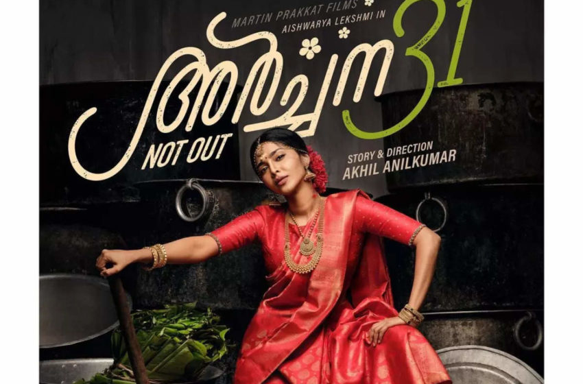 #Mollywood Movie 'Archana 31 Not out' teaser out!!!