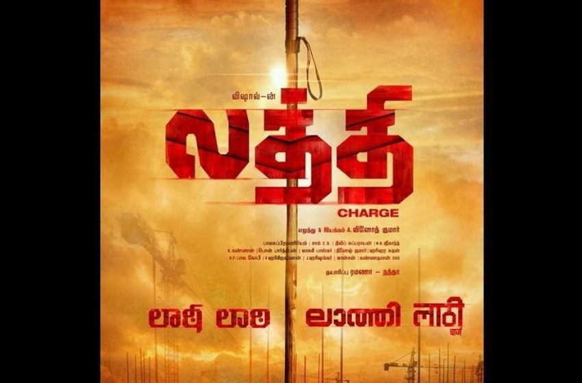 """#Vishal's 32nd Film Title Has Been Released As """"Lathi Charge"""" With An Interesting Teaser!!"""