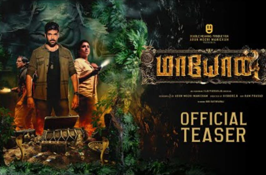 """#Sibiraj-Tanya's Upcoming film """"Maayon"""" teaser is out!!"""