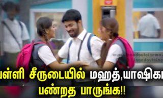 bigg boss tamil season 2 Archives - Latest Tamil Cinema News