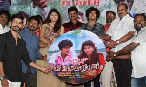 Vinay Ariyar Audio Launch