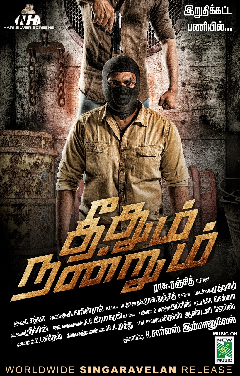Theethum Nandrum First Look Poster