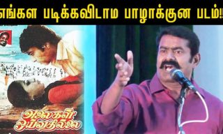 Seeman Speech @ Om Audio Launch