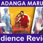 Adanga maru public review