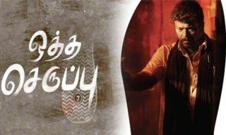 Bioscope Film Framers Archives - Latest Tamil Cinema News